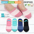 《DKGP599》透氣抗菌襪套 一體成形...