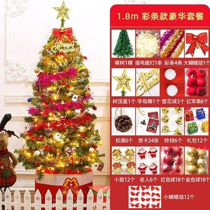1.8米聖誕樹套裝家用大型豪華加密聖誕節場景布置套餐裝飾品【倪醬小鋪】