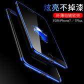 蘋果 iPhone 7 8 手機殼 i7 矽膠 外殼 防摔 全包 軟殼 iphone7 Plus 保護套 透明殼 防水印 晶耀系列