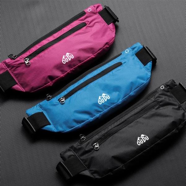 運動腰包多功能跑步男女手機腰帶超薄旅行隱形戶外裝備包防水時尚 coco