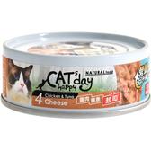 【寵物王國】Cats happy day幸福時光-無穀低敏貓營養主食4號罐(雞肉+鮪魚+起司)80g