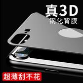 蘋果 iPhone 8 Plus 鋼化膜 防爆防刮 背膜 玻璃貼 後保護膜 後膜 後貼 手機後保護貼 iPhone8 蘋果8