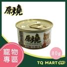 原燒貓罐-除毛球 (雞肉+鮪魚+柴魚口味) 80g【TQ MART】