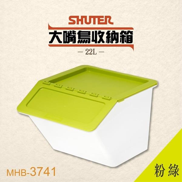【 樹德 】大嘴鳥收納箱 MHB-3741 【淺綠】玩具箱 置物箱 整理箱 分類箱 收納桶 積木收納