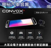 【CONVOX】大耳朵電子後視鏡前後行車記錄器RM-DVR-V1*IPS觸控螢幕/高清夜視/9.88吋螢幕