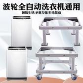 全自動波輪洗衣機托架底座加高托架可調節行動洗衣機加厚支架  ATF  魔法鞋櫃