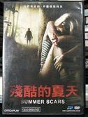 挖寶二手片-P01-437-正版DVD-電影【殘酷的夏天】-凱文豪爾斯 西倫喬伊斯 達倫伊凡斯
