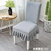 針織家用彈力座椅套餐椅墊套裝簡約酒店凳子套餐桌椅子套罩通用 米希美衣