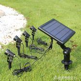 太陽能燈戶外庭院燈防水草坪燈地插射燈花園別墅超亮照樹燈綠化燈 酷斯特數位3c YXS