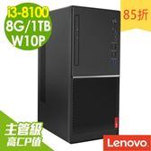 【現貨】Lenovo電腦 V530 i3-8100/8G/1TB/W10P 商用電腦