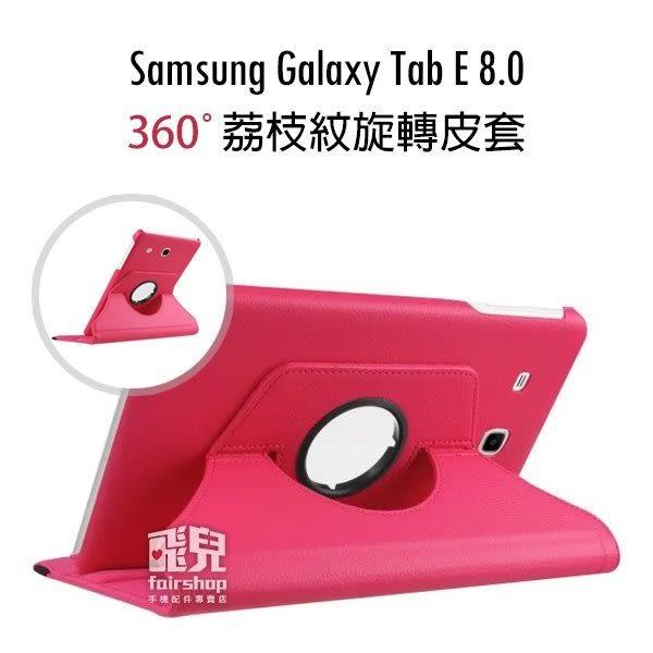 【妃凡】隨意轉動!Samsung Tab E 8.0 荔枝紋 360度旋轉 支架 平板皮套 保護套 保護殼 T377