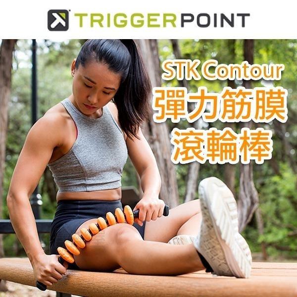 【南紡購物中心】Trigger Point STK Contour 彈力筋膜滾輪棒