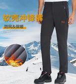 戶外沖鋒褲男女冬季防風防水抓絨褲加絨加厚保暖登山滑雪軟殼褲子