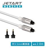 JETART 數位光纖音源線 【CBA120】 內附兩支 3.5mm 數位轉換器 新風尚潮流