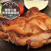 【下殺5折】花雕無骨嫩雞腿排(230g±5%/片)(食肉鮮生)