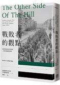 戰敗者的觀點:德軍將領談希特勒與二戰時德國的興衰