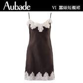 Aubade-Crepuscule 蠶絲S-L細帶短襯裙(咖啡粉蕾絲)VI40