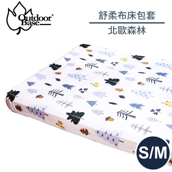 【OutdoorBase 舒柔布床包套(S/M共用)《北歐森林》】26312/充氣床墊/床包套/防塵套/保潔墊