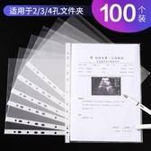 100個裝11孔文件袋打孔袋十一孔a4保護膜透明文件袋活頁袋插