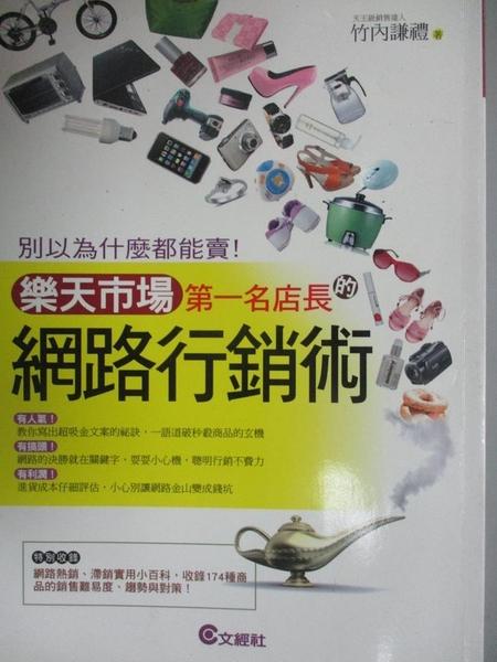 【書寶二手書T7/行銷_C4K】樂天市場第一名店長的網路行銷術_竹內謙禮