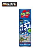 日本 PROSTAFF 噴霧泡沫式 汽車玻璃強力油膜去除及防霧劑 A-19 除油膜