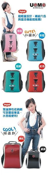 UNME 台灣製 兒童書包 3037N 共七色 低年級適用