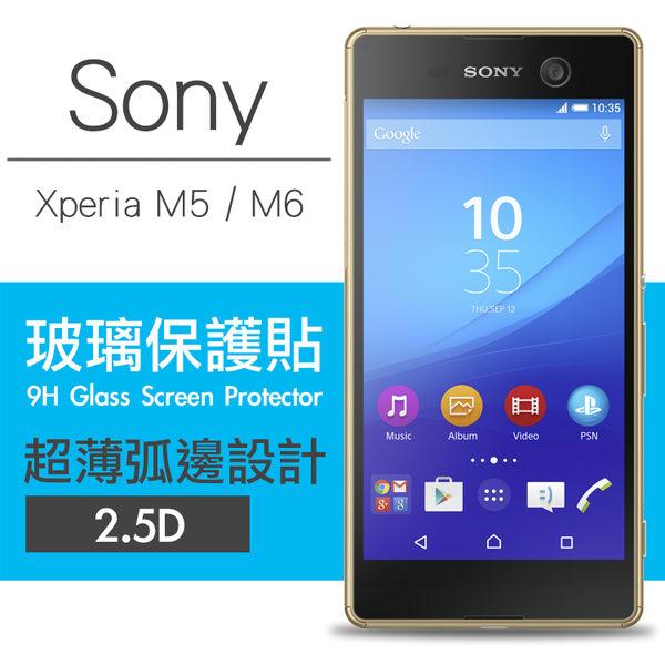 【00469】 [Sony Xperia M5 / M6] 9H鋼化玻璃保護貼 弧邊透明設計 0.26mm 2.5D