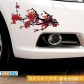 汽車貼紙3d立體貼刮痕貼劃痕創意個性遮擋裝飾改裝車身貼防水拉花 流行花園