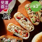 東浙鮮 手工薄皮爆汁餡餅綜合組-3包組口味任選【免運直出】