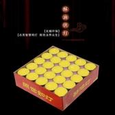 酥油燈 無煙供佛供燈 天然植物油 100粒3小時酥油燈小蠟燭 廠家直銷 雙12