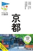 (二手書)人人遊日本系列(2):京都(六版)
