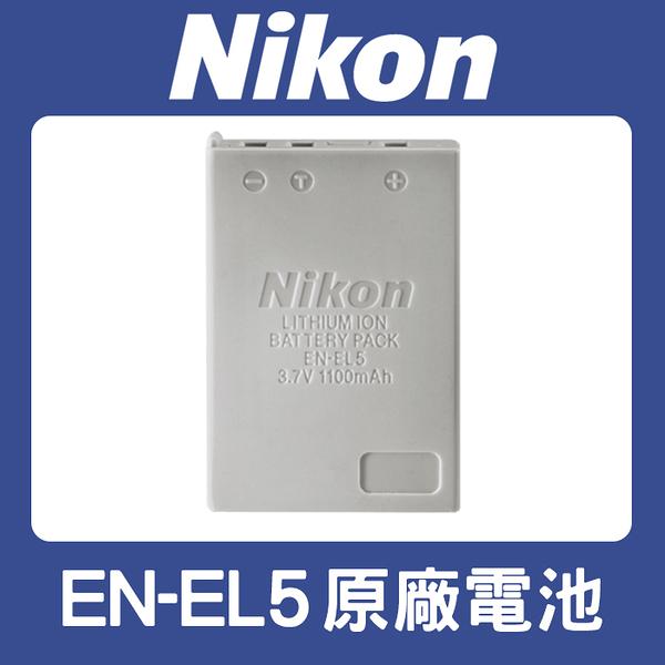【完整盒裝】全新 EN-EL5 原廠電池 NIKON ENEL5 適用 P520 P510 P500 P100 P80