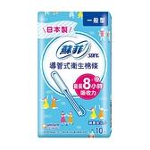 SOFY 蘇菲 導管式衛生棉條(一般) 10入【新高橋藥局】