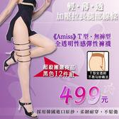 【Amiss】團購秒殺♥口碑款↘T型‧無褲型全透明性感彈性褲襪(12件組)【G1101-5】