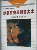 【書寶二手書T1/一般小說_IDZ】妙賊丈夫與刑警太太_赤川次郎
