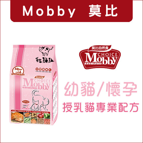 Mobby莫比〔幼母貓配方,7.5kg〕