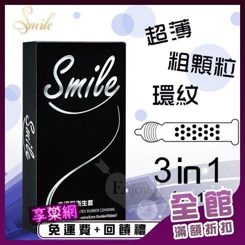 送潤滑液 衛生套 避孕套 買就送潤滑液 Smile史邁爾‧3in1型保險套 12入/盒【562055】