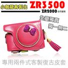 【小咖龍】 CASIO ZR3600 ZR3500 客製化 蝴蝶結款 皮套 兩件式皮套 復古皮套 附揹帶 桃紅 蝴蝶 相機包