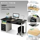 簡易電腦台式桌家用辦公寫字桌北歐帶鎖書桌現代簡約臥室抽屜桌子CY  自由角落