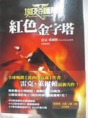 【書寶二手書T6/一般小說_IR1】埃及守護神1-紅色金字塔_沈曉鈺, 雷克萊爾頓