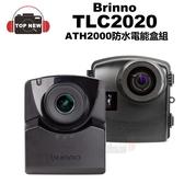 Brinno 縮時攝影相機 TLC2020 ATH2000 防水電能盒組 縮時 攝影 相機 紀錄 工程 大光圈 廣角 公司貨