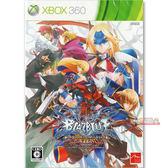 XBOX 360 蒼翼默示錄 連續變換 擴充版 完整版 -英文日文日版- Blazblue CS Extend