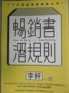 【書寶二手書T5/行銷_NCK】暢銷書潛...