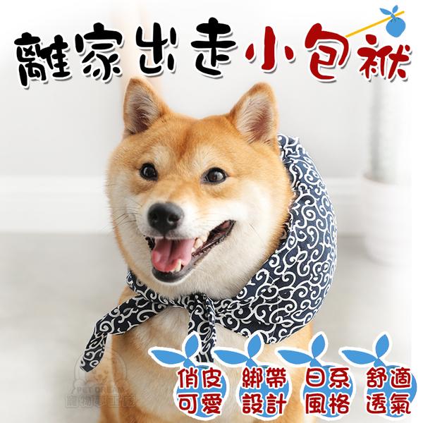 【M號】離家出走小包袱 寵物裝飾 柴犬圍巾 寵物圍巾 離家出走 小包袱 貓圍巾 狗領巾 狗圍巾