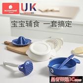 輔食器 嬰兒研磨碗輔食工具寶寶輔食碗研磨器棒兒童餐具套裝料理機