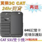 現貨 CAT S31 三防機,送 64G記憶卡+玻璃保護貼,軍規防摔、防水、防塵,雙卡雙待,24期0利率