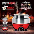 【KRIA可利亞】3L不銹鋼蒸煮烤多功能料理電火鍋/調理鍋(KR-830)