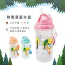 台灣製 三色可選 500ml兒童無毒滑蓋可拆洗吸管冷水壺/成長水壺 易晉