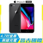 【晉吉國際】Apple iPhone 8 64G 4.7吋手機 A1905 台灣公司貨-太空灰【原廠拆封福利品-近全新】