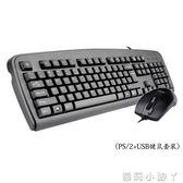 鍵盤有線鍵鼠套裝游戲滑鼠筆記本台式機電腦 igo全館免運
